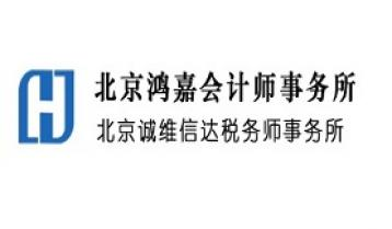 北京鸿嘉会计师事务所有限责任公司