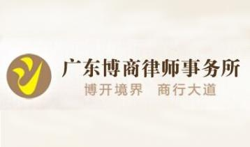 广东博商律师事务所