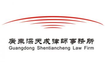 广东深天成律师事务所