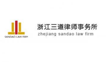 浙江三道律师事务所