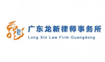 广东龙新律师事务所