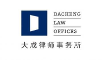 北京大成律师事务所(杭州分所)