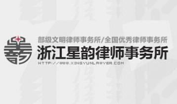 浙江星韵律师事务所