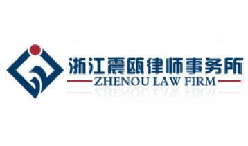 浙江震瓯律师事务所