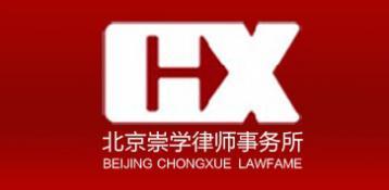 北京崇学律师事务所