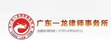 广东一龙律师事务所